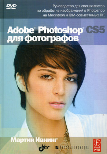 Adobe_Photoshop_CS5_dlja_fotografov